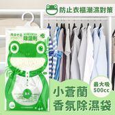 小蒼蘭香除濕袋(青蛙造型) 160g【櫻桃飾品】【30479】