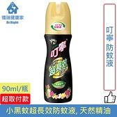 叮寧 小黑蚊超長效防蚊液 90ml/瓶◆德瑞健康家◆