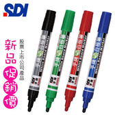 新品促銷 SDI 手牌 S500 環保白板筆 10打 ( 共120支入 ) /組