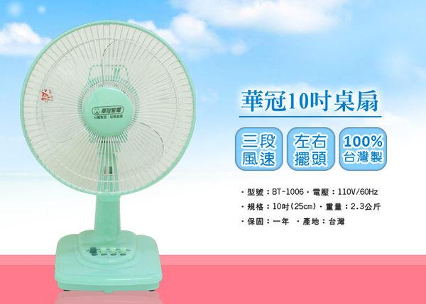華冠10吋桌扇 / 立扇 / 涼風扇 / 電扇(BT-1006)輕巧型 不占空間 適合個人使用