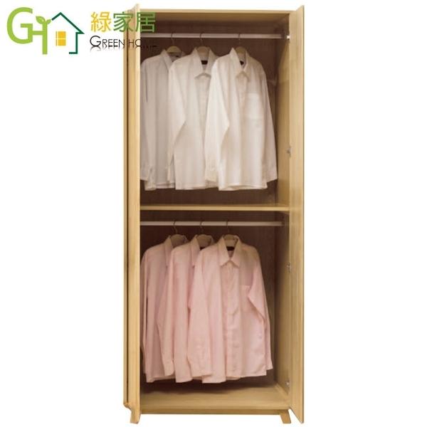 【綠家居】普利斯 時尚2.6尺實木雙吊衣櫃/收納櫃
