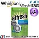 【信源】)【Whirlpool 惠而浦 美泰克全系列洗衣機專用Affresh 槽洗錠】W-AFH
