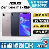 【創宇通訊│福利品】贈好禮 S級9成新上! ASUS ZenFone Max M2/4G+64GB (ZB633KL) 開發票