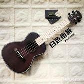 尤克里里 黑色桃花心木尤克里里23吋初學者小吉他學生女個小型兒童木質LB8897【123休閒館】