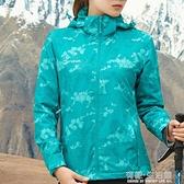 春秋戶外沖鋒衣迷彩印花防風防水外套開衫女雙層薄款徒步登山服裝 有緣生活館
