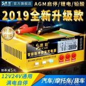 汽車電瓶充電器12V24V伏智慧啟停沖摩托蓄電池充電機多功能通用型 3C公社 YYP