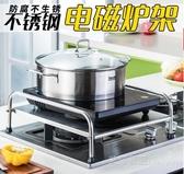 不銹鋼電磁爐架子支架台廚房放煤氣灶蓋板蓋底座多功能灶台置物架-【快速出貨】
