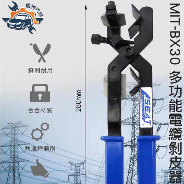 《儀特汽修》直徑15-30mm 電力電纜線 絕緣導線 子線纜剝皮刀 手動剝皮鉗MIT-BX30