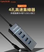 USB HUB 集線器Type-C接口 4孔集線器 12月限定