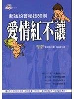 二手書博民逛書店 《愛情紅不讓-超猛約會秘技80則》 R2Y ISBN:9577761925│富田隆