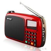 收音機老人老年迷你廣播插卡新款fm便攜式播放器隨身聽mp3半導體可充電 qz6731【野之旅】