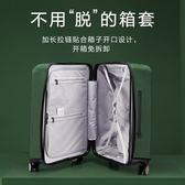 行李箱保護套拉桿箱旅行箱套加厚耐磨防水透明20防塵罩24/26/28寸【叢林之家】