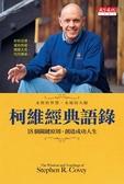 (二手書)柯維經典語錄:18個關鍵原則,創造成功人生