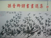 【書寶二手書T2/藝術_YBW】每個人都是潛在的癌症患者_劉接寶