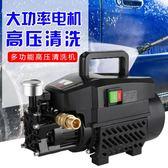 家用洗車機220v高壓刷車水泵全自動自吸清洗機小型便攜式洗車神器 NMS小明同學
