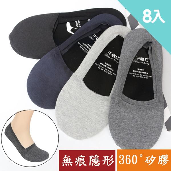 男士棉質船型隱形襪(8入)