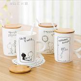 帶蓋馬克杯咖啡杯水杯杯子簡約創意潮流陶瓷杯牛奶杯帶勺 中秋節好康下殺