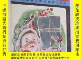 二手書博民逛書店學與玩罕見1987年第3期Y19945