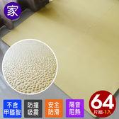 瑜珈墊 爬行墊 安全墊 巧拼【CP039】梨皮紋1.5CM地墊咖啡/米色64片裝適用4坪 台灣製造 家購網