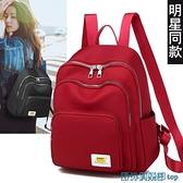 後背包 女士包包2021流行款雙肩包背包女大容量牛津布媽咪旅行時尚超輕便 雙11 特惠