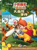 小熊維尼與跳跳虎:大自然事件 DVD【迪士尼開學季限時特價】 | OS小舖