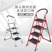 梯子家用折疊人字梯加厚多功能室內伸縮梯三四五步防滑鐵扶梯wy