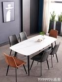 餐桌 巖板餐桌家用小戶型現代簡約防刮北歐餐桌椅組合大理石吃飯桌 晶彩LX