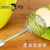 打蛋器 廚房手動打蛋器奶油和面攪拌器攪拌棒家用烘培工具 AW10301『愛尚生活館』