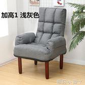 單人沙發子現代簡約懶人沙發單人電腦臥室躺椅迷你喂奶椅子哺乳椅 igo全館免運
