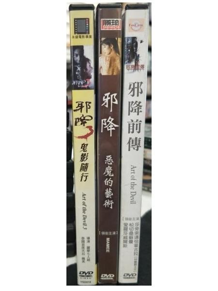 挖寶二手片-B55-正版DVD-泰片【邪降1+2+3/系列3部合售】-(直購價)