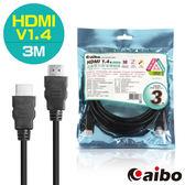 aibo HDMI 1.4版 高畫質3D影像傳輸線 3米 影音傳輸線 HDMI線 高清電視線 高畫質轉接線