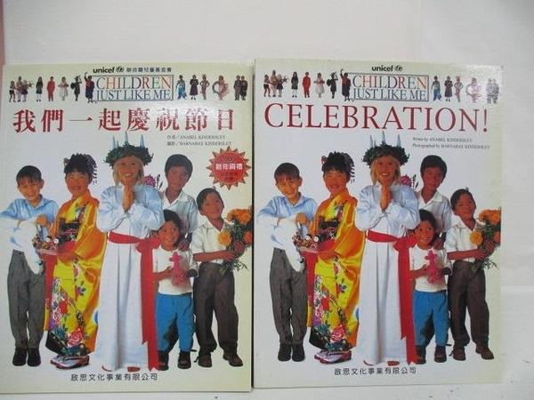 【書寶二手書T4/少年童書_DQF】我們一起慶祝節日_Celebration_2冊合售