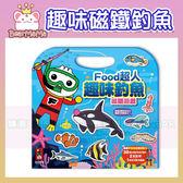 趣味釣魚磁鐵遊戲 FOOD超人*新版* 風車 (購潮8) 4714426206729