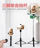 直拍桿 通用型自拍桿拍照神器藍芽三腳架8x蘋果三無線遙控補光燈 YYJ【美斯特精品】