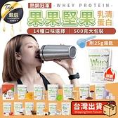 !果果堅果乳清蛋白500g 贈25g 湯匙高蛋白乳清BCAA 低脂乳清蛋白分離乳清優格多