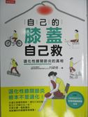 【書寶二手書T9/醫療_OHU】自己的膝蓋自己救_呂紹睿