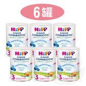 HiPP 喜寶 雙益幼兒成長奶粉/配方3號 (800g)【6罐】【佳兒園婦幼館】
