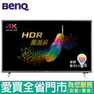 BENQ43型4K聯網HDR護眼大型液晶顯示器_含視訊盒E43-700含配送到府+標準安裝【愛買】
