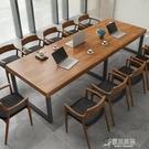 會議桌 實木會議桌長桌辦公桌洽談桌椅組合簡約現代原木長條桌loft寫字臺YYJ【快速出貨】