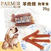 *KING*PARMIR帕米爾 羊肉條25g 手作肉類零食.不含防腐劑.狗零食