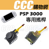 PSP 3000型 3007 薄機 3D類比鈕 搖桿 含香菇頭 - DIY 材料 零件