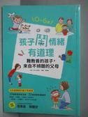 【書寶二手書T1/親子_NNP】孩子鬧情緒有道理-難教養的孩子,來自不傾聽的父母_和久田美佳