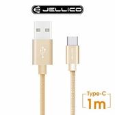 JELLICO JEC-GS10-GDC 1M 金 優雅系列 TYPE-C 充電傳輸線