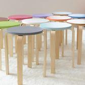 椅子家用椅子北歐風格圓凳可疊放餐凳實木彩色小圓凳實木凳圓板凳化妝凳JD 年終狂歡