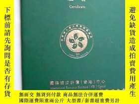二手書博民逛書店世界華人重大科學技術成果罕見證書14625 國際經濟評價(香港)