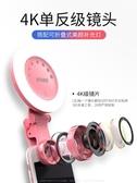 特賣補光燈直播補光燈美顏嫩膚瘦臉拍照廣角手機鏡頭通用單反微距 LX