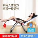 辦公室躺椅摺疊靠背午休多功能午睡椅沙灘家用靠椅子單懶人床 ATF 青木鋪子