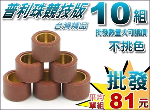 A4784180643-4. [批發網預購] 台灣機車精品 普利珠競技版RX-MII110 16*13mm 10g不挑色