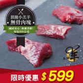 【品鮮羊】彰化頂級本土小羔羊肉塊(無骨)(300g/包) -無腥味 頂級厚切 軟嫩紮實 美食推薦