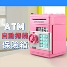ATM自動捲錢保險箱【CF0007】迷你存款機 可設密碼 存錢筒